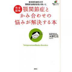 完全図解顎関節症とかみ合わせの悩みが解決する本 東京医科歯科大学顎関節治療部部長が書いた/木野孔司