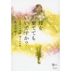 母を棄ててもいいですか? 支配する母親、縛られる娘/熊谷早智子