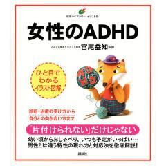 女性のADHD イラスト版/宮尾益知