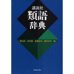 講談社類語辞典/柴田武