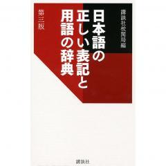 日本語の正しい表記と用語の辞典/講談社校閲局
