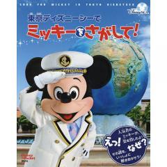 東京ディズニーシーでミッキーをさがして!