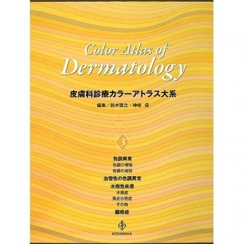 皮膚科診療カラーアトラス大系 3/鈴木啓之/神崎保