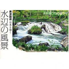 水辺の風景 奥津国道 日本を描く 水彩画プロの裏ワザ/奥津国道