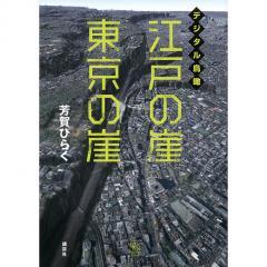 デジタル鳥瞰江戸の崖東京の崖/芳賀ひらく