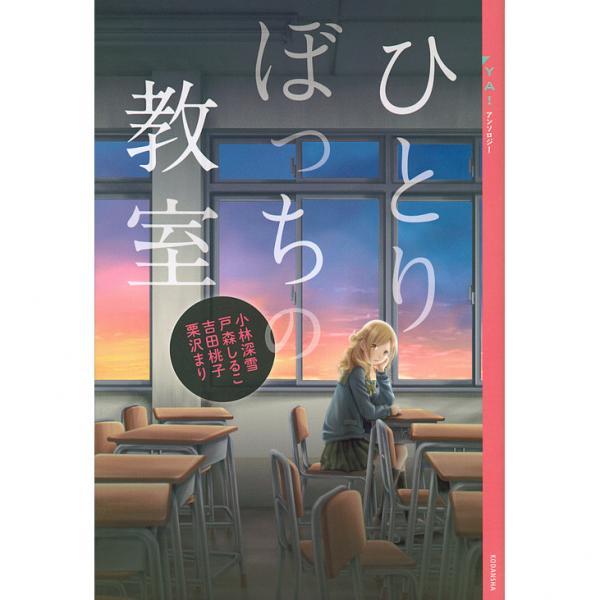 ひとりぼっちの教室/小林深雪/戸森しるこ/吉田桃子