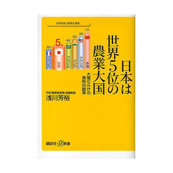 日本は世界5位の農業大国 大嘘だらけの食料自給率/浅川芳裕