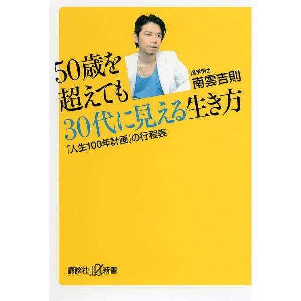 50歳を超えても30代に見える生き方 「人生100年計画」の行程表/南雲吉則