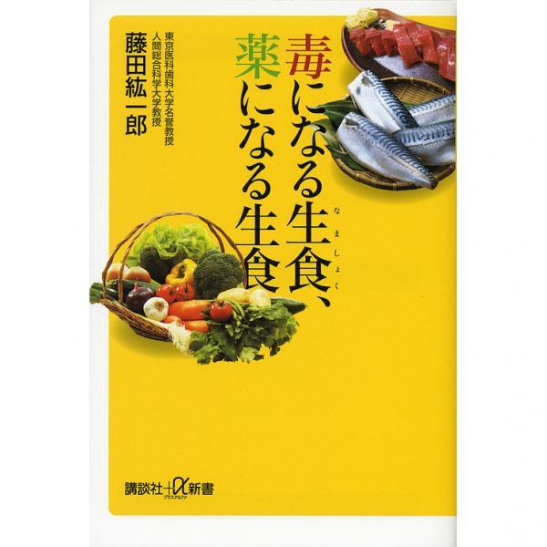 毒になる生食、薬になる生食/藤田紘一郎
