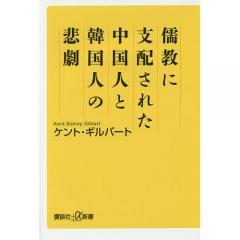 儒教に支配された中国人と韓国人の悲劇/ケント・ギルバート