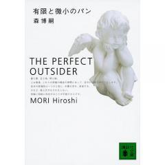 有限と微小のパン The perfect outsider/森博嗣