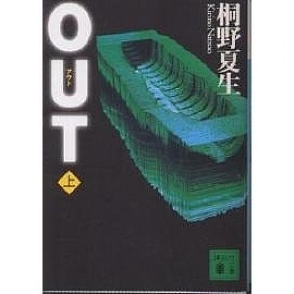 LOHACO - OUT 上/桐野夏生 (日本...