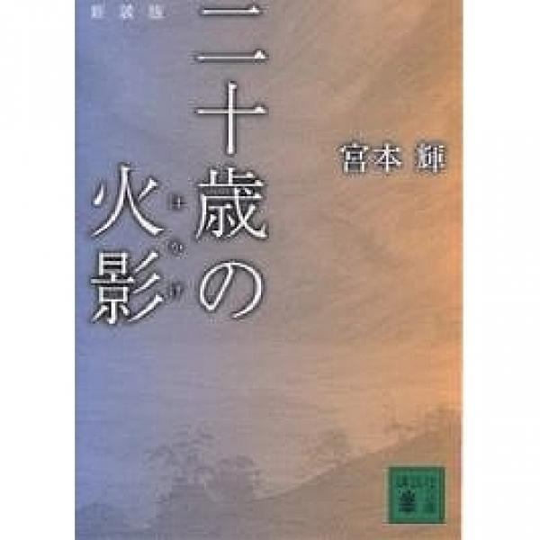 二十歳(はたち)の火影 新装版/宮本輝