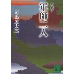 軍師二人 新装版/司馬遼太郎