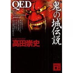 QED鬼の城伝説/高田崇史