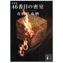 46番目の密室 新装版/有栖川有栖