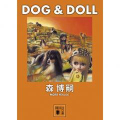 DOG&DOLL/森博嗣