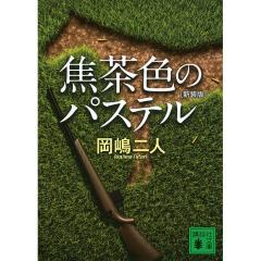 焦茶色のパステル 新装版/岡嶋二人