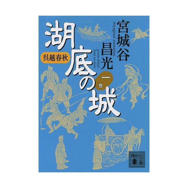 湖底の城 呉越春秋 1/宮城谷昌光