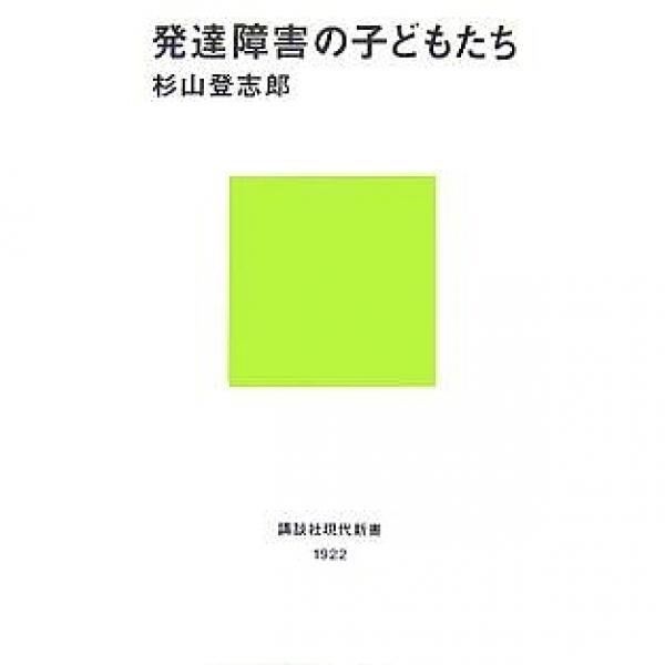 発達障害の子どもたち/杉山登志郎