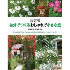 自分でつくるおしゃれで小さな庭 決定版 おしゃれな実例とていねいなプロセス写真で庭づくりがよくわかる!/天野勝美/天野麻里絵