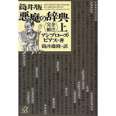 筒井版悪魔の辞典 完全補注 上/アンブローズ・ビアス/筒井康隆