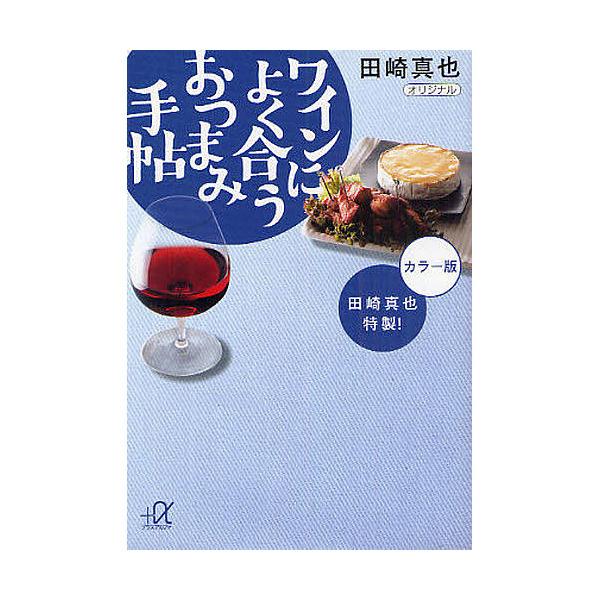 田崎真也特製!ワインによく合うおつまみ手帖 カラー版/田崎真也