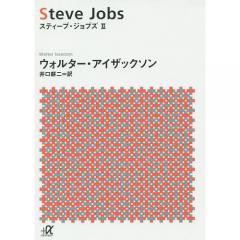 スティーブ・ジョブズ 2/ウォルター・アイザックソン/井口耕二
