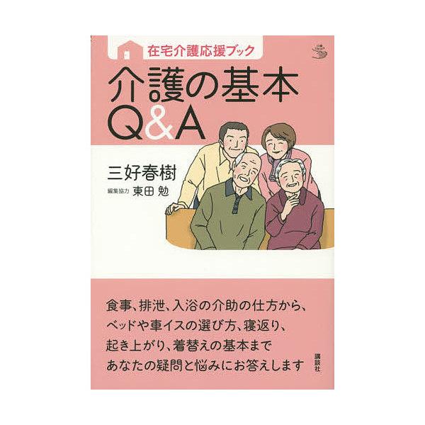 介護の基本Q&A 在宅介護応援ブック/三好春樹/東田勉