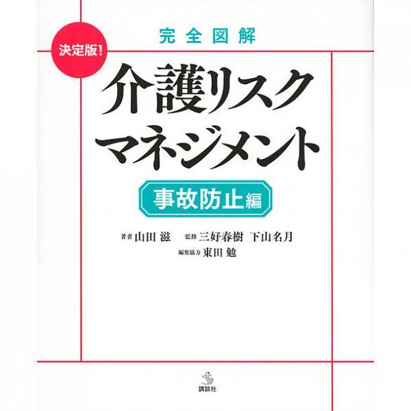 完全図解介護リスクマネジメント 決定版! 事故防止編/山田滋/三好春樹/下山名月