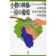 21世紀版少年少女日本文学館 5/志賀直哉
