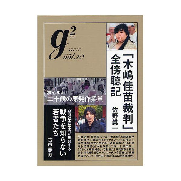 g2 vol.10(2012.May)