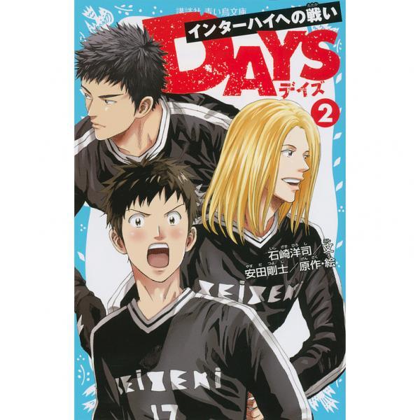DAYS 2/安田剛士/・絵石崎洋司