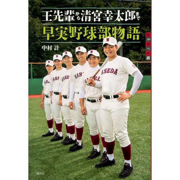 王先輩から清宮幸太郎まで早実野球部物語/中村計