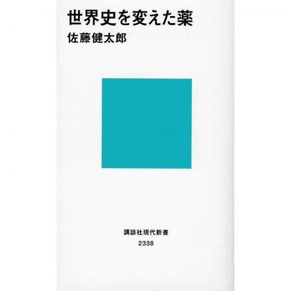 世界史を変えた薬/佐藤健太郎