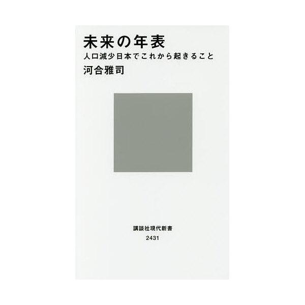 未来の年表 人口減少日本でこれから起きること/河合雅司