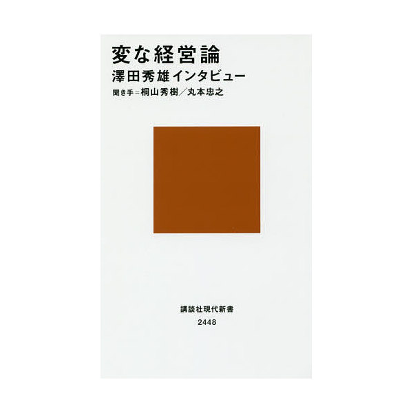 変な経営論 澤田秀雄インタビュー/澤田秀雄/桐山秀樹/丸本忠之