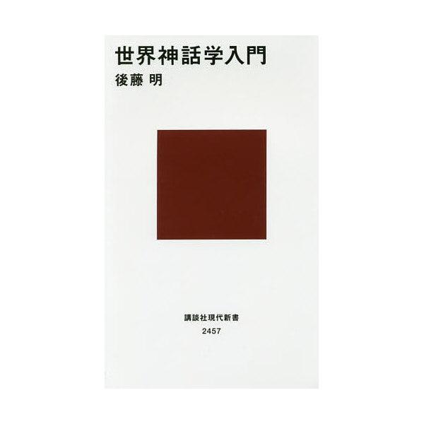 世界神話学入門/後藤明