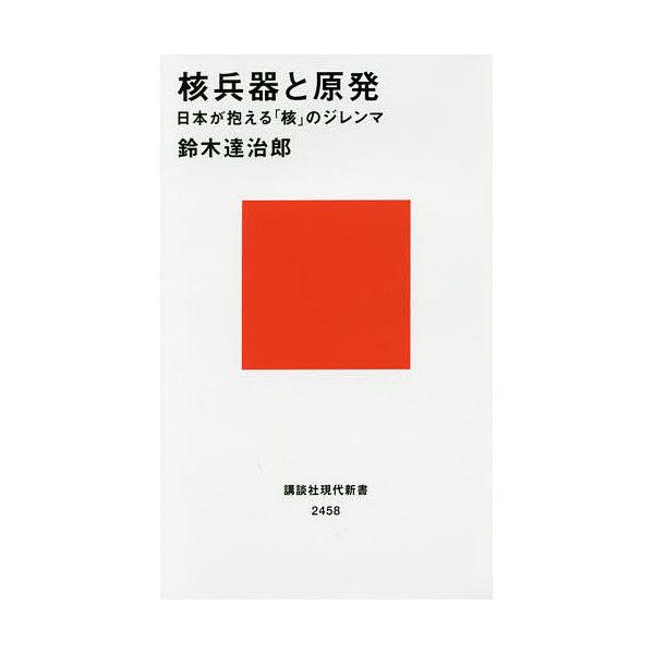 核兵器と原発 日本が抱える「核」のジレンマ/鈴木達治郎
