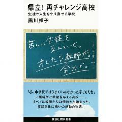 県立!再チャレンジ高校 生徒が人生をやり直せる学校/黒川祥子