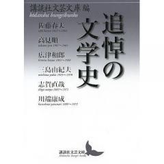 追悼の文学史/講談社文芸文庫