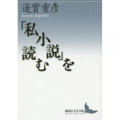 「私小説」を読む/蓮實重彦