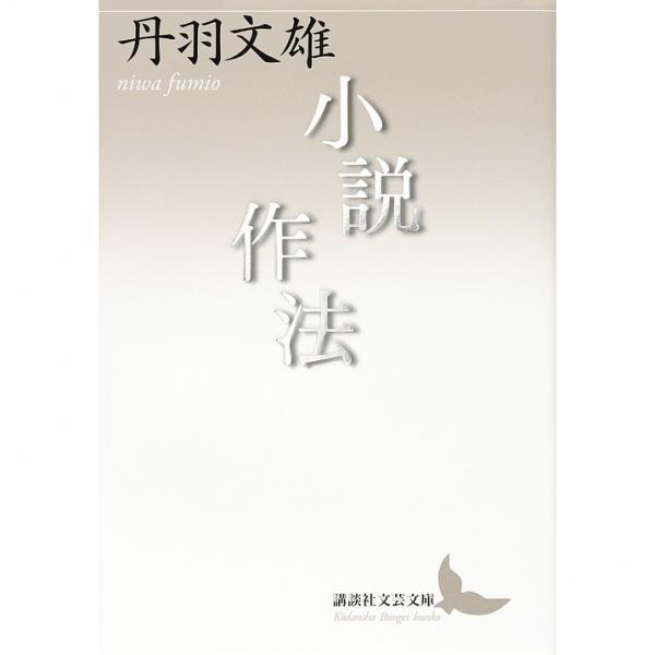 小説作法/丹羽文雄