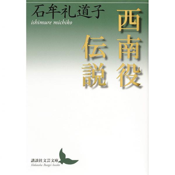西南役伝説/石牟礼道子