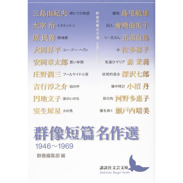 群像短篇名作選 1946~1969/三島由紀夫/群像編集部