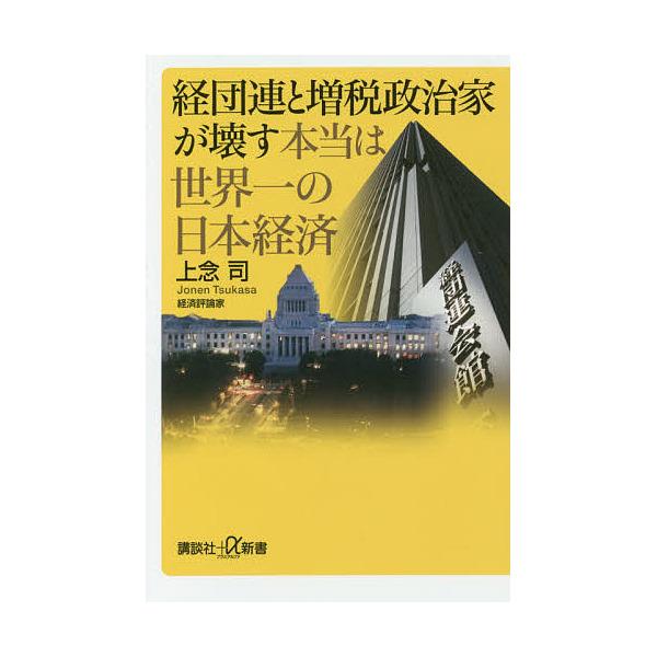 経団連と増税政治家が壊す本当は世界一の日本経済/上念司