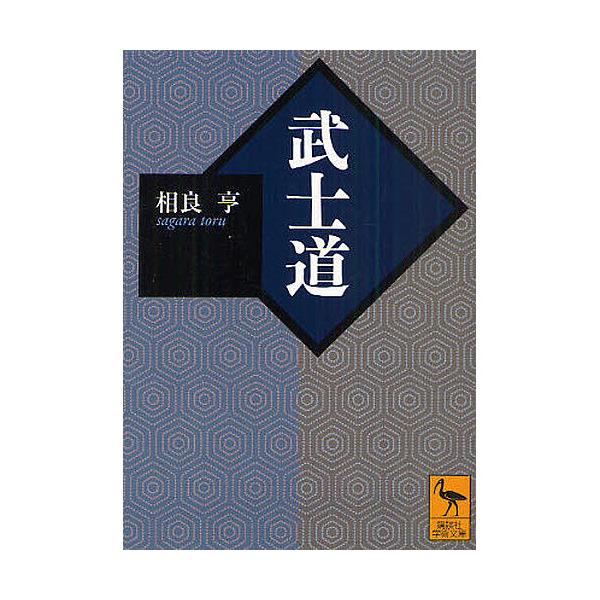 LOHACO - 武士道/相良亨 (その他...