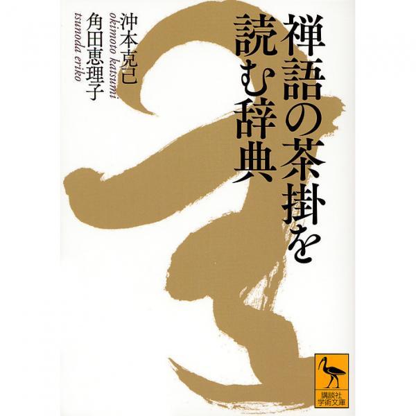 禅語の茶掛を読む辞典/沖本克己/角田恵理子