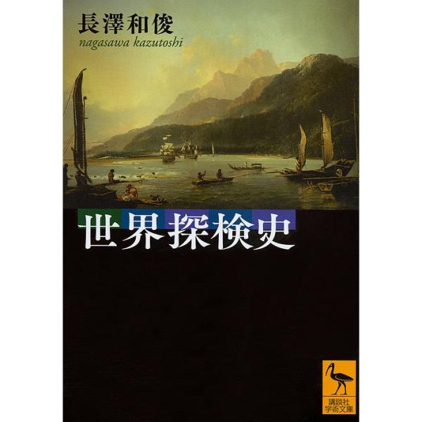 世界探検史/長澤和俊