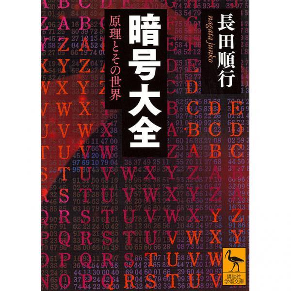暗号大全 原理とその世界/長田順行